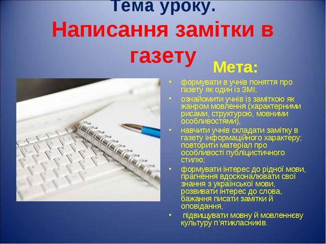 Тема уроку. Написання замітки в газету Мета: формувати в учнів поняття про га...
