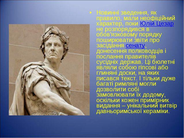 Новинні зведення, як правило, мали неофіційний характер, поки Юлій Цезар не р...