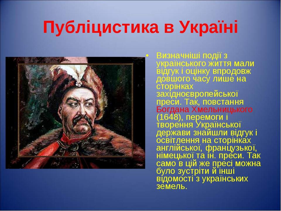 Публіцистика в Україні Визначніші події з українського життя мали відгук і оц...