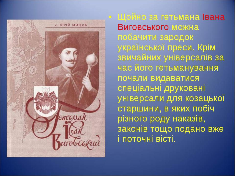 Щойно за гетьмана Івана Виговського можна побачити зародок української преси....