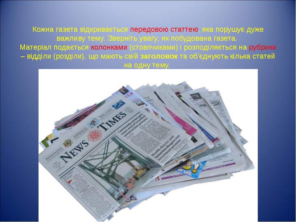 Кожна газета відкривається передовою статтею, яка порушує дуже важливу тему....