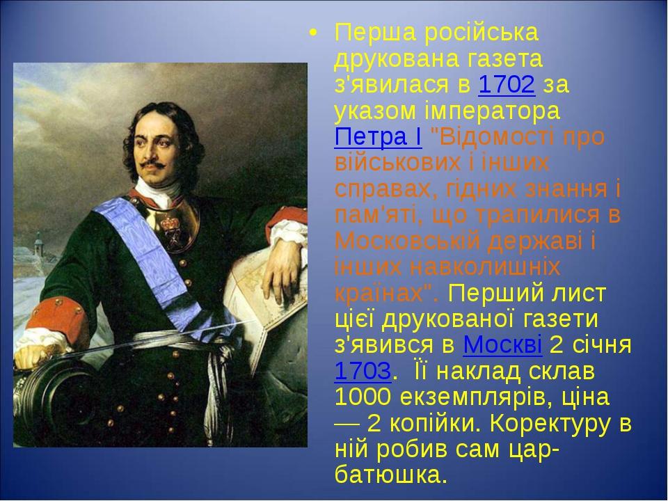 Перша російська друкована газета з'явилася в 1702 за указом імператора Петра...