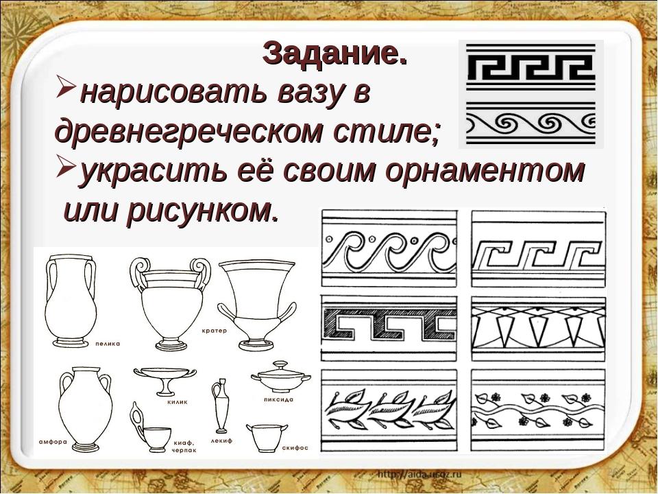 Задание. * нарисовать вазу в древнегреческом стиле; украсить её своим орнамен...