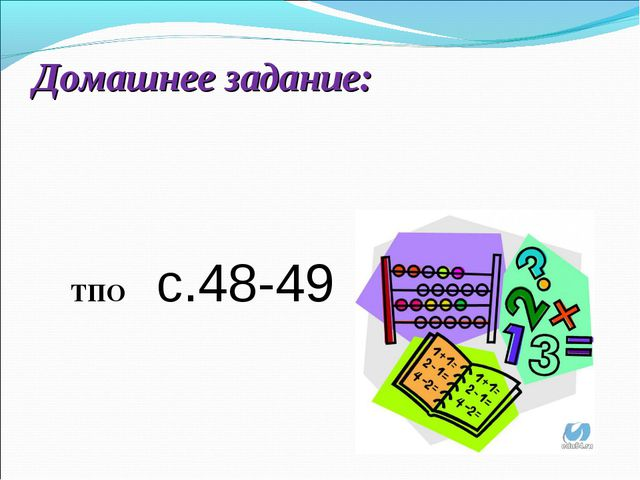 Домашнее задание: ТПО с.48-49