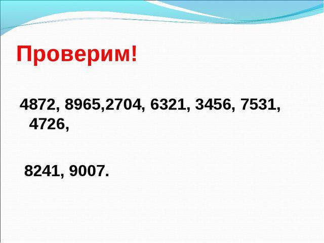 Проверим! 4872, 8965,2704, 6321, 3456, 7531, 4726, 8241, 9007.