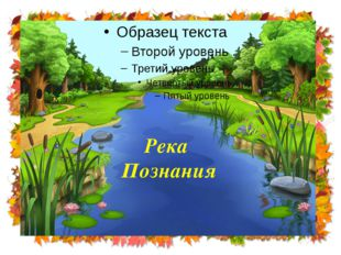 Река Познания