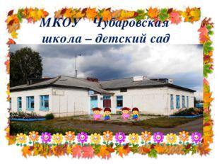 МКОУ Чубаровская школа – детский сад