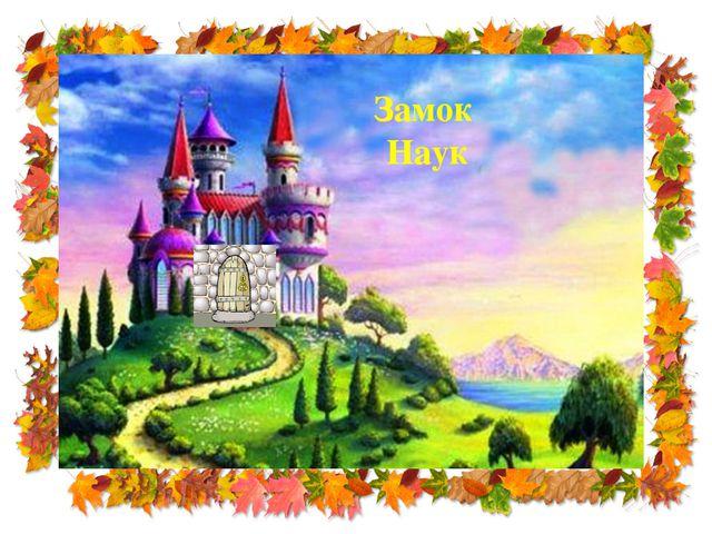 Замок Наук