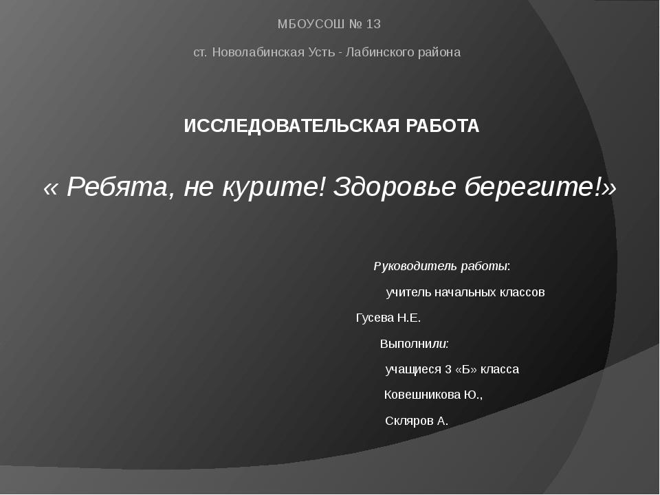 ИССЛЕДОВАТЕЛЬСКАЯ РАБОТА МБОУСОШ № 13 ст. Новолабинская Усть - Лабинского рай...