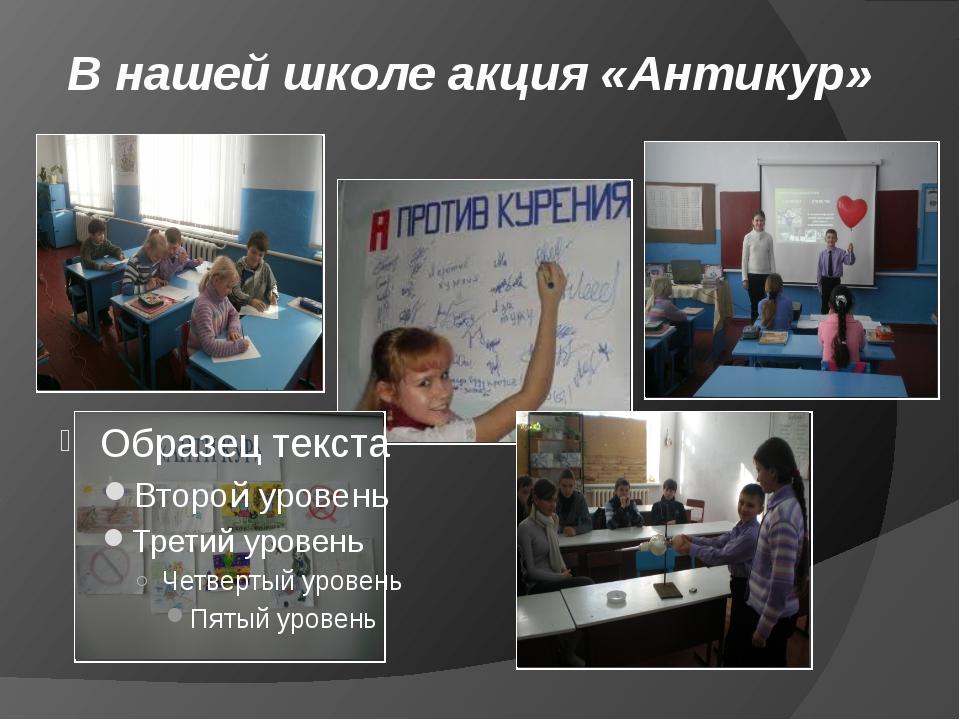 В нашей школе акция «Антикур»