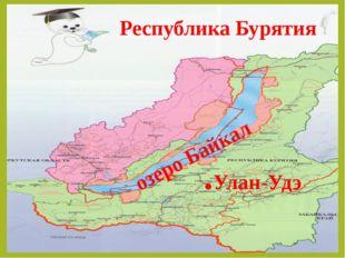 Республика Бурятия .Улан-Удэ озеро Байкал