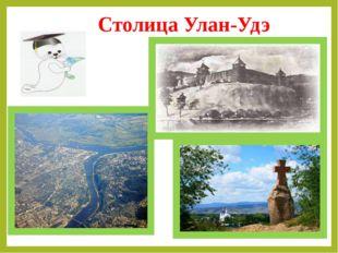 Столица Улан-Удэ