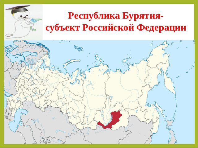 Республика Бурятия- субъект Российской Федерации
