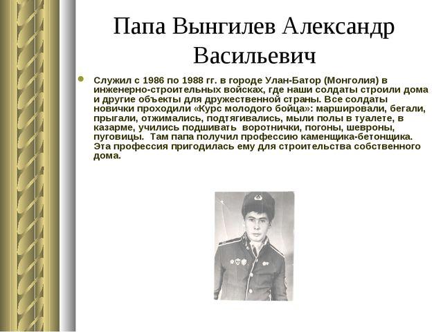 Папа Вынгилев Александр Васильевич Служил с 1986 по 1988 гг. в городе Улан-Ба...