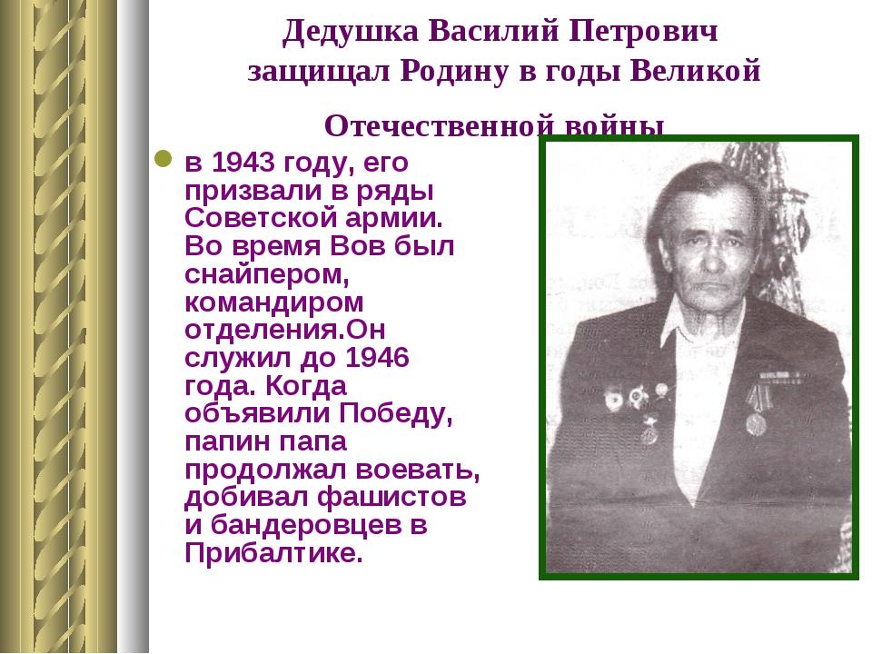 Дедушка Василий Петрович защищал Родину в годы Великой Отечественной войны в...