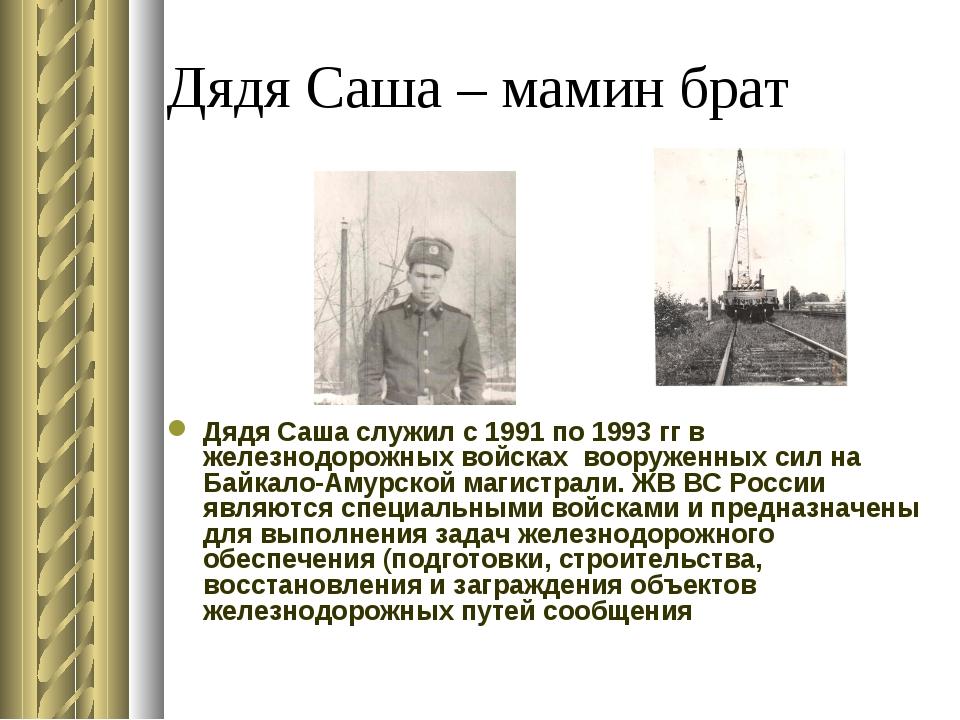 Дядя Саша – мамин брат Дядя Саша служил с 1991 по 1993 гг в железнодорожных в...