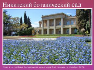 Один из старейших ботанических садов мира. Был заложен в сентябре 1812 г. Ни