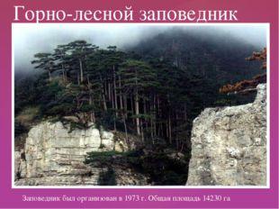 Заповедник был организован в 1973 г. Общая площадь 14230 га Горно-лесной зап