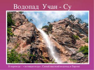В переводе – «летящая вода». Самый высокий водопад в Европе Водопад Учан - С