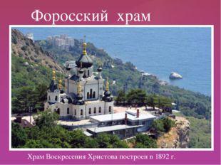 Храм Воскресения Христова построен в 1892 г. Форосский храм {