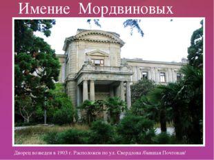 Дворец возведен в 1903 г. Расположен по ул. Свердлова /бывшая Почтовая/ Имен