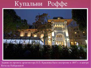 Здание по проекту архитектора Н.П. Краснова было построено в 1897 г. в центр