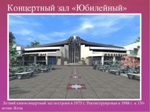 Летний киноконцертный зал построен в 1973 г. Реконструирован в 1988 г. к 150