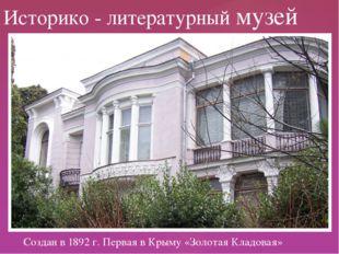 Создан в 1892 г. Первая в Крыму «Золотая Кладовая» Историко - литературный му
