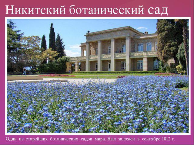 Один из старейших ботанических садов мира. Был заложен в сентябре 1812 г. Ни...