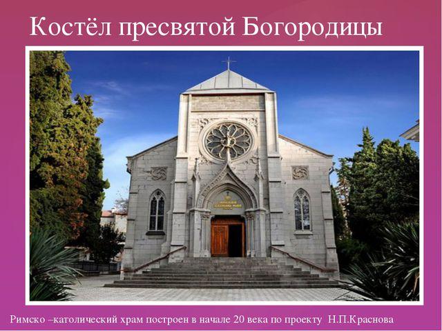 Римско –католический храм построен в начале 20 века по проекту Н.П.Краснова...