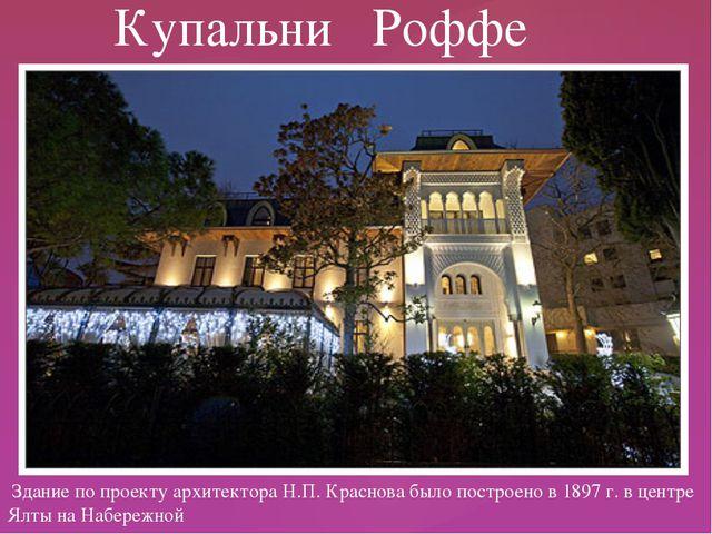 Здание по проекту архитектора Н.П. Краснова было построено в 1897 г. в центр...