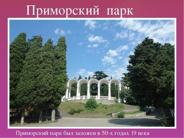 Приморский парк был заложен в 50-х годах 19 века Приморский парк {