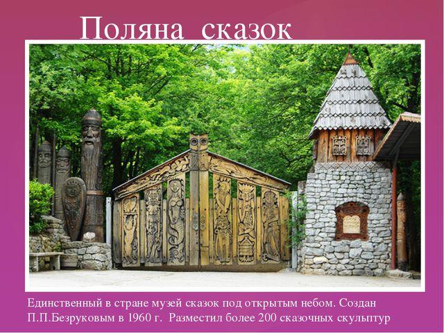 Единственный в стране музей сказок под открытым небом. Создан П.П.Безруковым...