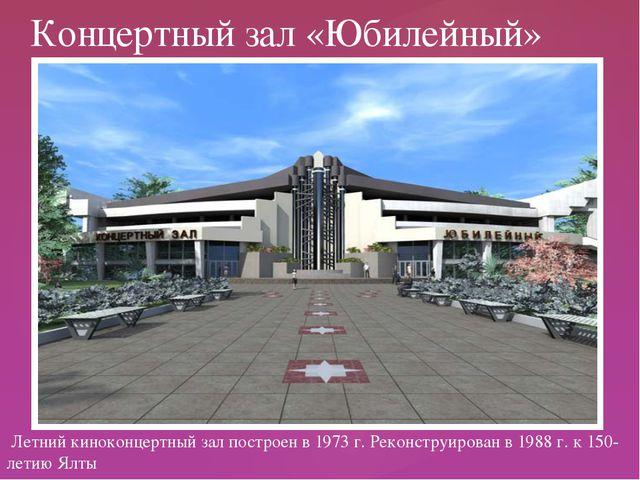 Летний киноконцертный зал построен в 1973 г. Реконструирован в 1988 г. к 150...