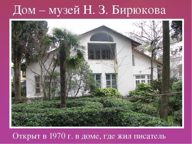 Открыт в 1970 г. в доме, где жил писатель Дом – музей Н. З. Бирюкова {