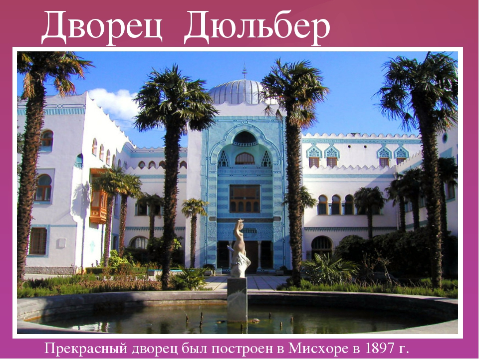 Дворец Дюльбер Прекрасный дворец был построен в Мисхоре в 1897 г. {