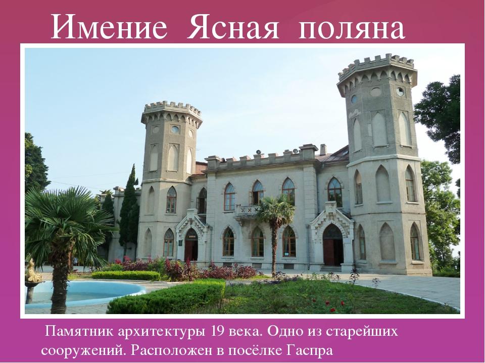 Памятник архитектуры 19 века. Одно из старейших сооружений. Расположен в пос...