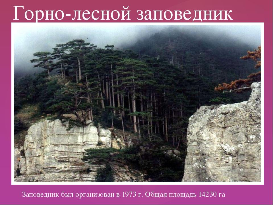 Заповедник был организован в 1973 г. Общая площадь 14230 га Горно-лесной зап...