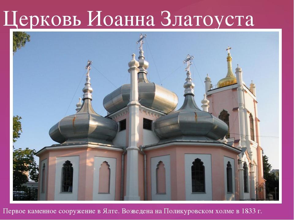 Первое каменное сооружение в Ялте. Возведена на Поликуровском холме в 1833 г....