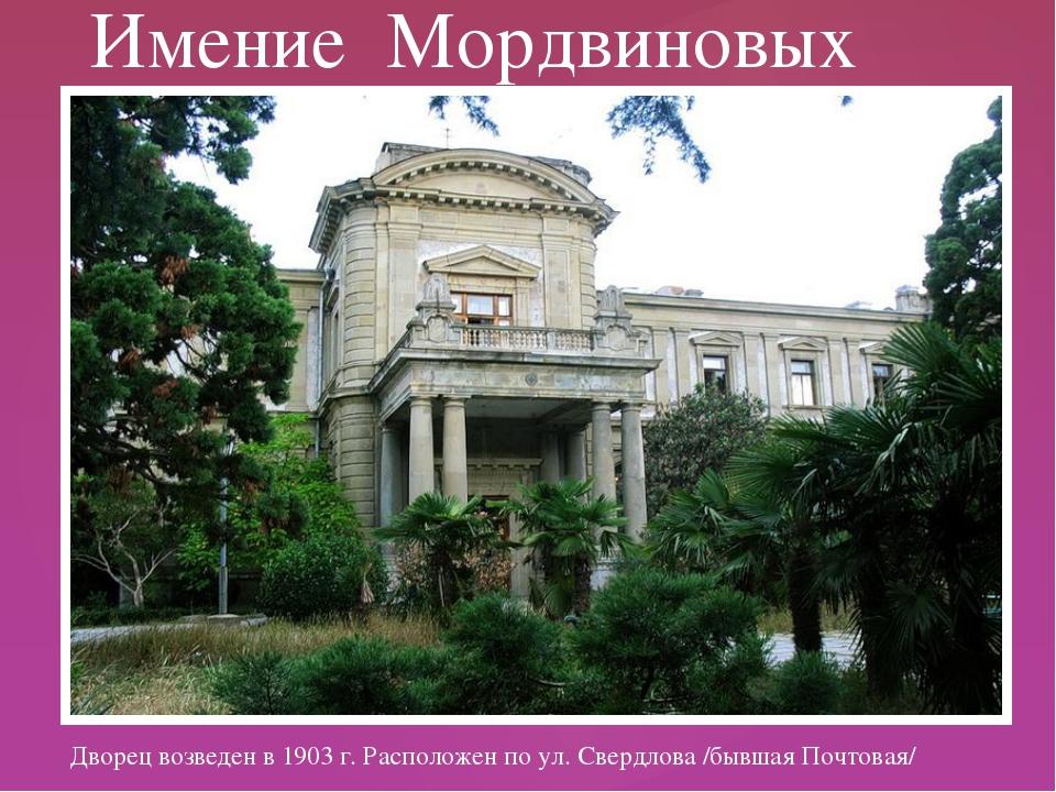 Дворец возведен в 1903 г. Расположен по ул. Свердлова /бывшая Почтовая/ Имен...