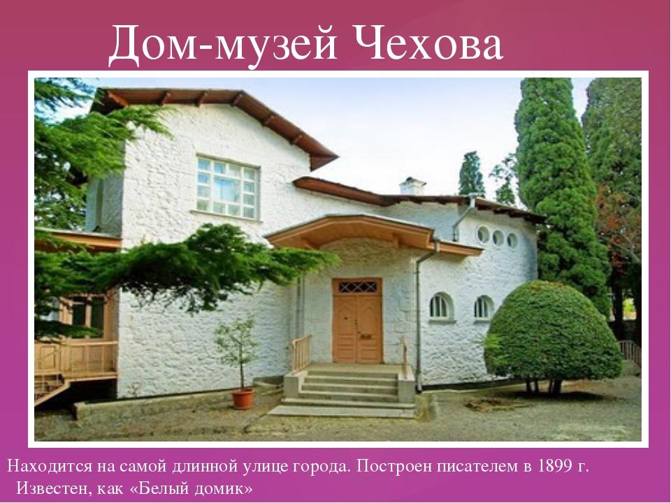 Находится на самой длинной улице города. Построен писателем в 1899 г. Известе...