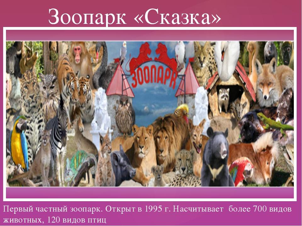 Первый частный зоопарк. Открыт в 1995 г. Насчитывает более 700 видов животных...