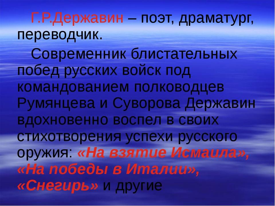 Г.Р.Державин – поэт, драматург, переводчик. Современник блистательных побед...
