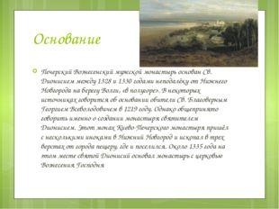 Основание Печерский Вознесенский мужской монастырь основан Св. Дионисием межд