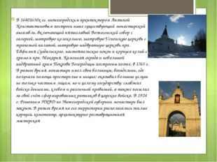 В 16401650х гг. нижегородским архитектором Антипой Константиновым построен ны