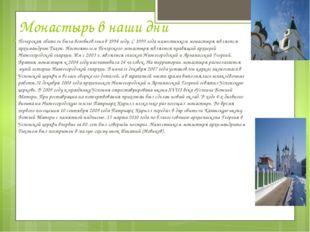 Монастырь в наши дни Печерская обитель была возобновлена в 1994 году. С 1999