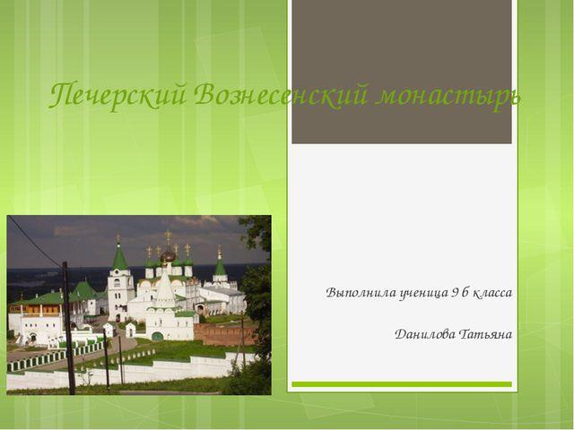 Печерский Вознесенский монастырь Выполнила ученица 9 б класса Данилова Татьяна