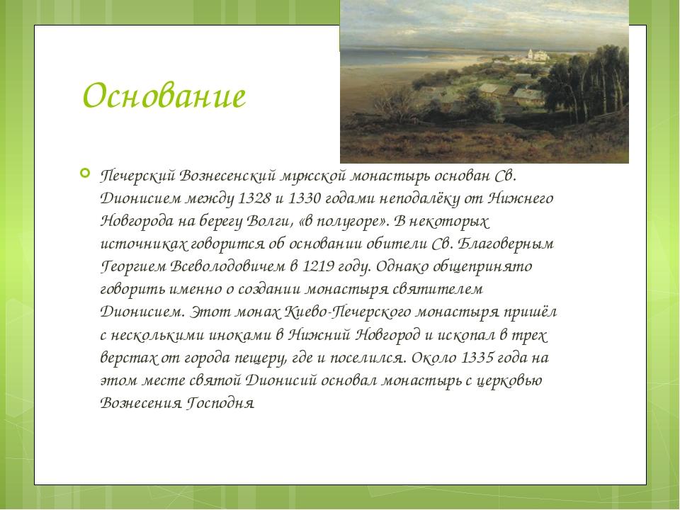 Основание Печерский Вознесенский мужской монастырь основан Св. Дионисием межд...