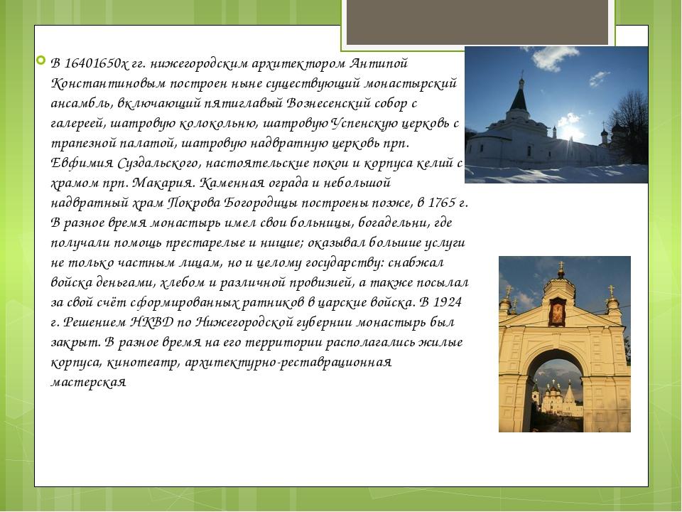 В 16401650х гг. нижегородским архитектором Антипой Константиновым построен ны...