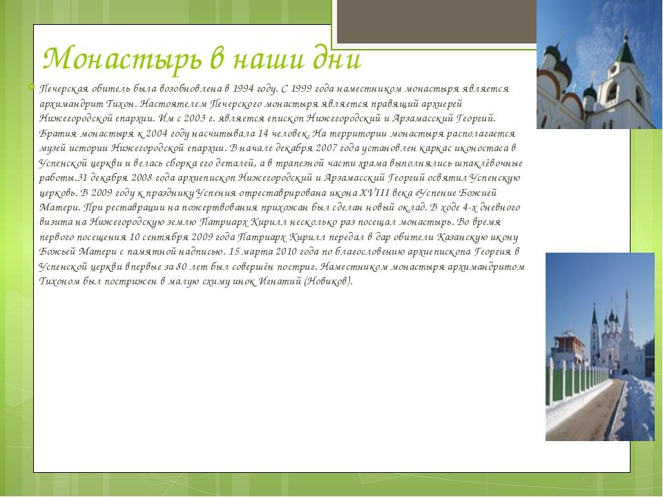 Монастырь в наши дни Печерская обитель была возобновлена в 1994 году. С 1999...